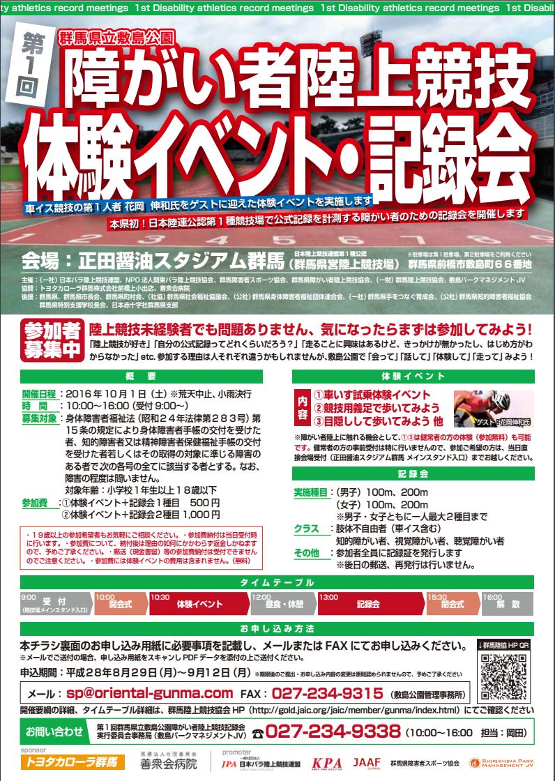 群馬 県 陸上 競技 協会